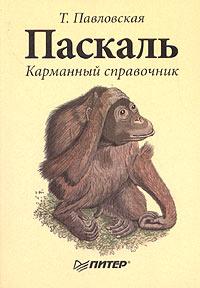 Книга Паскаль. Карманный справочник