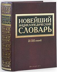 Новейший энциклопедический словарь. 20000 статей