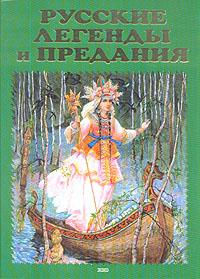 Книга Русские легенды и предания