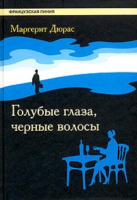 Книга Голубые глаза, черные волосы