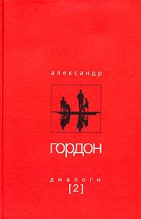 Александр Гордон. Диалоги. Выпуск 2 ( 5-85164-015-4, 5-85164-012-X )