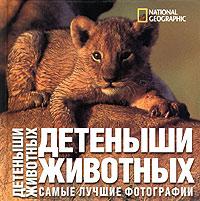 National Geographic. Детеныши животных. Самые лучшие фотографии
