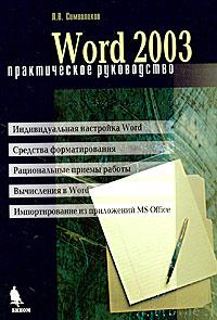 Word 2003. Практическое руководство. Л. В. Символоков