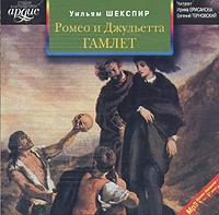 Ромео и Джульетта. Гамлет (аудиокнига MP3)
