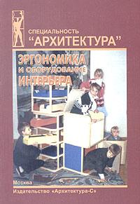 Купить Эргономика и оборудование интерьера, В. Ф. Рунге