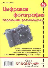 Цифровая фотография. Справочник фотолюбителя. В. Л. Лихачев