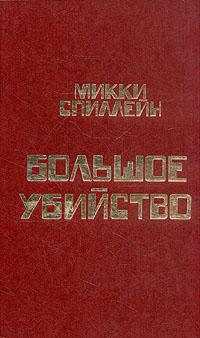 Микки Спиллейн. Комплект из 8 книг. Книга 6. Большое убийство