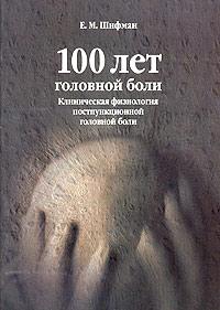 100 лет головной боли. Клиническая физиология постпункционной головной боли