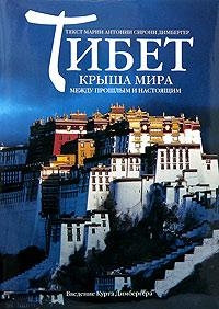 Тибет. Крыша мира между прошлым и настоящим. Мария Антония Сирони Димбергер