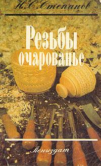 Книга Резьбы очарованье