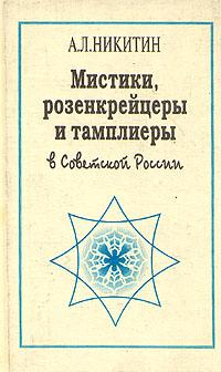 Мистики, розенкрейцеры и тамплиеры в советской России, Андрей Никитин