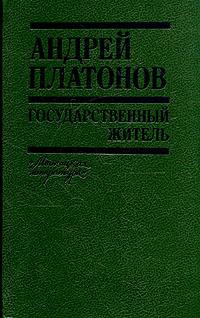 Книга Государственный житель