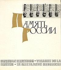 Память России