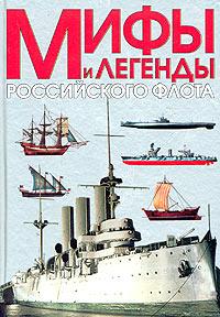 Мифы и легенды Российского флота ( 5-17-025853-4, 5-89173-295-5 )