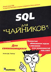"""SQL для """"чайников"""""""
