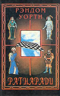 Рагнаради. Шпага гроссмейстера