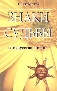 Знаки судьбы и искусство жизни. Г. Шереметева