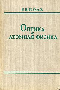 Оптика и атомная физика