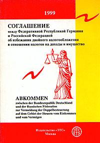 Соглашение между Федеративной Республикой Германия и Российской Федерацией