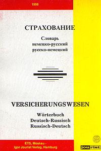 Страхование. Словарь немецко-русский, русско-немецкий