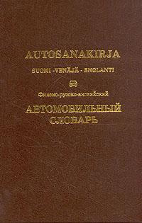 Финско-русско-английский автомобильный словарь/Autosanakirja suomi-venaja-englanti