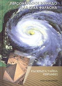 Гизо Вашакидзе. Персональное торнадо для духа фараона. Раскрыта тайна пирамид