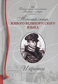 Толковый словарь живого великорусского языка. Избранное