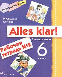 Alles klar! 6 класс (2-й год обучения). Рабочая тетрадь №212296407Рабочая тетрадь №2 является составной частью учебно-методического комплекта по немецкому языку для общеобразовательных учреждений. Она предназначена как для самостоятельной работы учащихся дома, так и для работы в классе. В комплект входят также учебник, книга для учителя, книга для чтения и аудиокассеты.