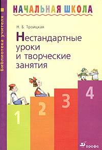 Книга Нестандартные уроки и творческие занятия. Методическое пособие