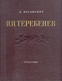 �. �. ���������. 1780 - 1815