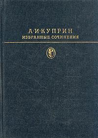 А. И. Куприн. Избранные сочинения