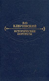Книга Исторические портреты