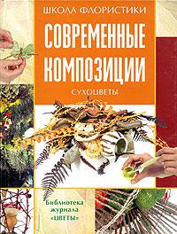 Современные композиции. Сухоцветы. Светлана Спичакова