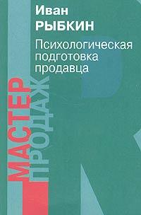 Психологическая подготовка продавца ( 5-88230-159-9 )