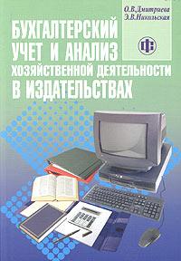 Бухгалтерский учет и анализ хозяйственной деятельности в издательствах ( 5-279-02874-6 )