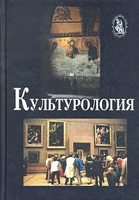 Книга Культурология. Теория культуры