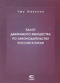 Залог движимого имущества по законодательству России и Китая (Сравнительно-правовой анализ) ( 5-8354-0225-2 )