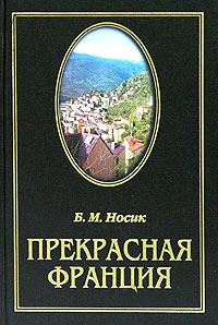 Книга Прекрасная Франция
