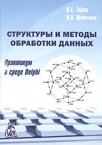 Структуры и методы обработки данных. Практикум в среде Delphi