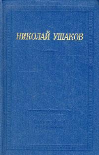 Николай Ушаков. Стихотворения и поэмы