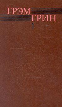 Грэм Грин. Собрание сочинений в шести томах. Том 1