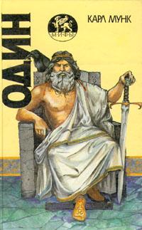 Книга Один