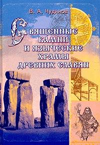 Священные камни и языческие храмы древних славян. Опыт эпиграфического исследования. В. А. Чудинов