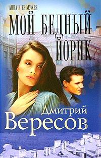 Мой бедный Йорик. Дмитрий Вересов