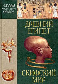 Мировая художественная культура. Древний Египет. Скифский мир