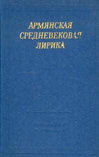 Армянская средневековая лирика