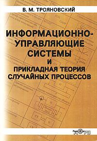 Информационно-управляющие системы и прикладная теория случайных процессов ( 5-85438-011-0 )