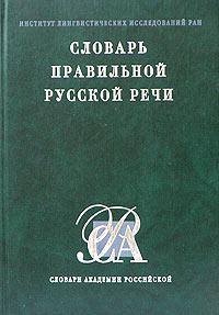 Словарь правильной русской речи