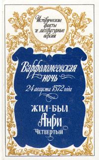 Варфоломеевская ночь 24 августа 1572 года. Жил-был Анри Четвертый