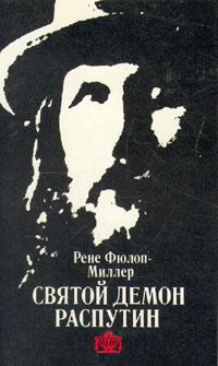Святой демон Распутин